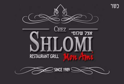 logo-Chez Shlomi