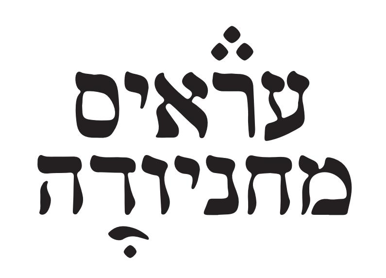 logo-Arais Mahane Yehuda Tel Aviv