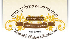 logo-Shmulik Cohen Restaurant